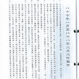 88_大會手冊26.jpg