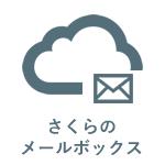 sakura-mailbox