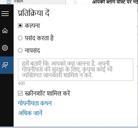 windows 10 hindi feedback