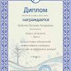 КВ-НЧ № 13-008-Буйлова Наталия Андреевна.jpg