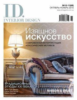 Читать онлайн журнал<br>ID.Interior Design №10-11 (октябрь-ноябрь 2015 / Украина)<br>или скачать журнал бесплатно