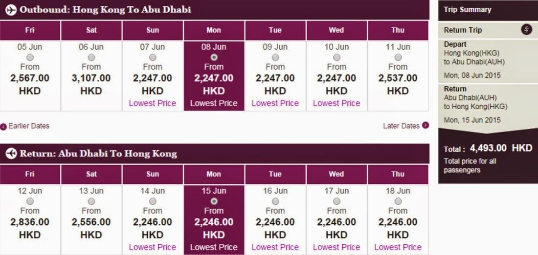 卡塔爾航空Qatar Airways香港往來 阿布扎比  $4,493連稅)