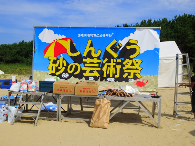 Preperations for the sand castle competition at Shingu beach
