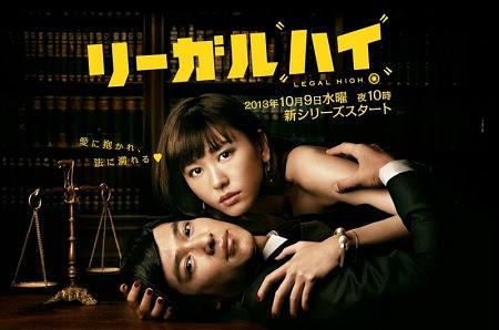 [ドラマ] リーガル・ハイ 1st+2ndシーズン (2013)