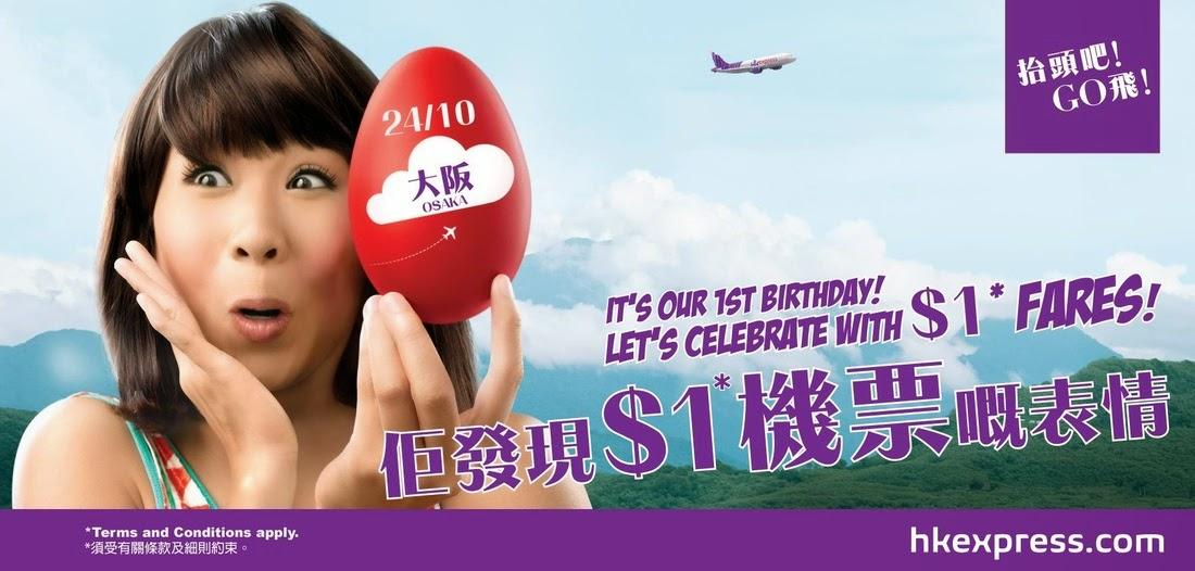 HK Expess【 $1機票】第十二天,香港飛大阪$1起(來回連稅$707),只限今天(10月24日)。