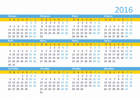 карманный календарь визитка 2016
