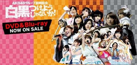 [TV-SHOW] AKB48グループ臨時総会 ~白黒つけようじゃないか!~ (2013/09/25)