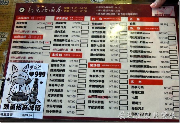 南投-妖怪村。妖怪村餐廳的菜單,這裡的餐應似乎都是一樣的內容,煮出來的東西好像也都一樣,價錢有點小貴。