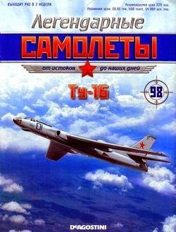 Легендарные самолёты №98 (2014). Ту-16