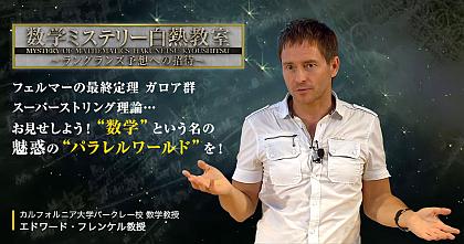 [TV-Variety] NHK 数学ミステリー白熱教室