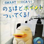smart icoca in Osaka, Osaka, Japan