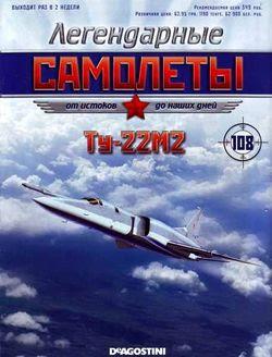 Легендарные самолеты №108 (2015). Ту-22М2