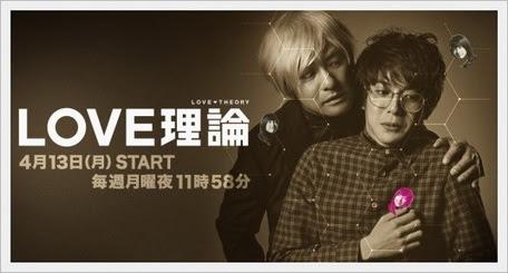 [ドラマ] LOVE理論 (2015)
