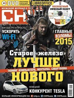 Читать онлайн журнал<br>Chip №11 (ноябрь 2015) Россия<br>или скачать журнал бесплатно