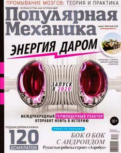 Популярная механика №8 (август 2014)