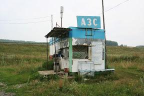 Plaćam goriva na benzinskoj, Srednji Ural