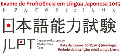 exame-proficiência-lingua-japonesa