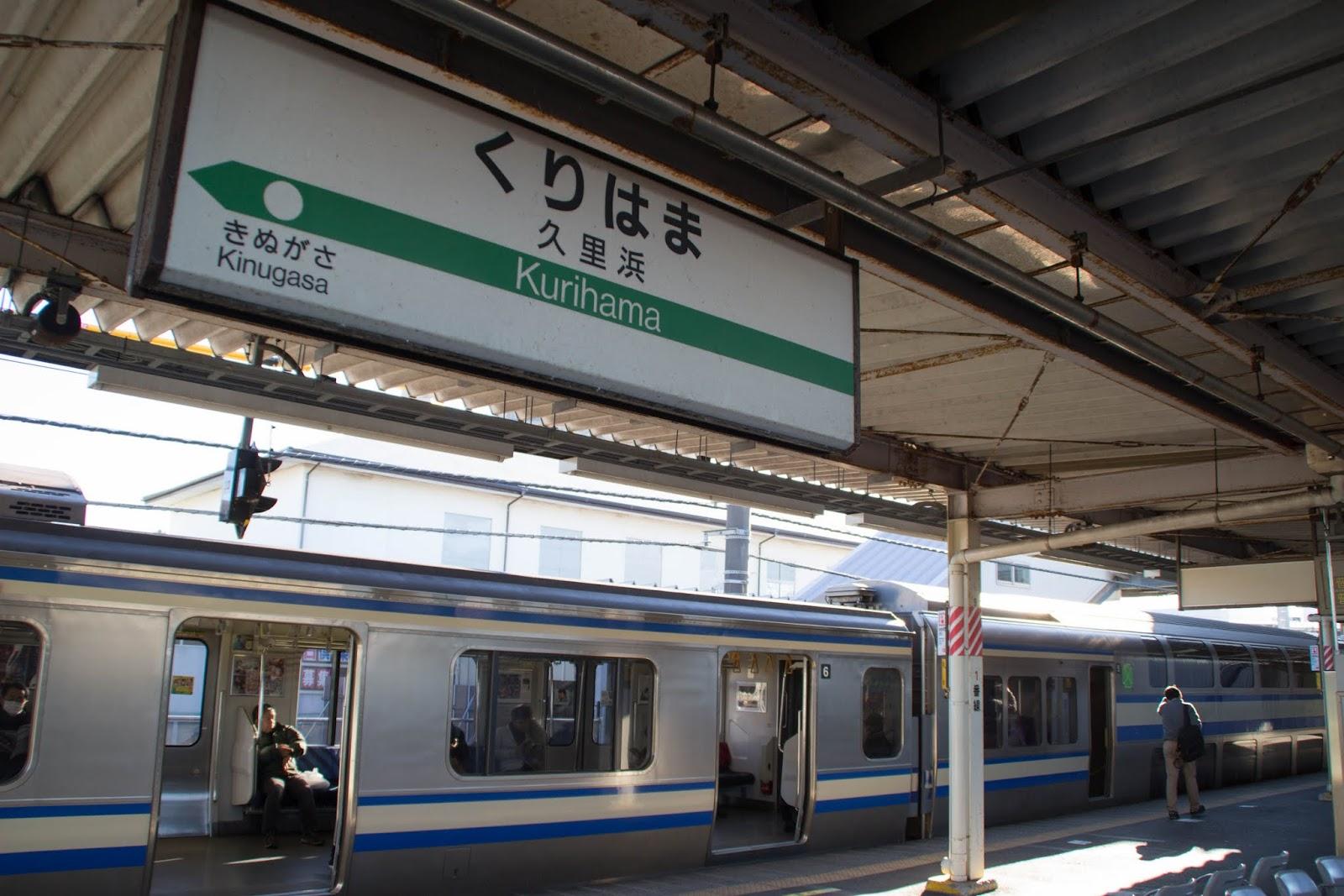 横須賀線終着駅