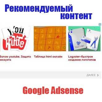 рекомендуемый контент Google Adsense