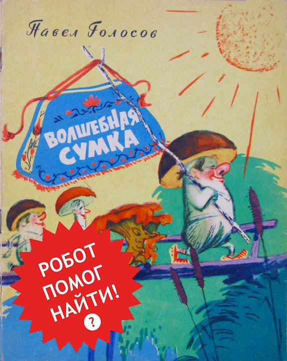 Голосов Волшебная сумка стихи о грибах для детей грибники энциклопедия грибов для детей