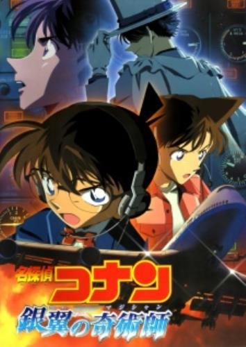 Case Closed The Movie 8, Meitantei Conan: Ginyoku no Magician