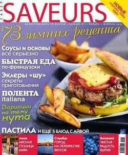 Saveurs №1 (январь-февраль 2013)