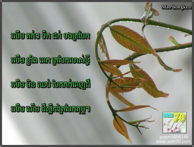 Poem/MHK148