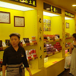 chinese bakery in yokohama in Yokohama, Tokyo, Japan