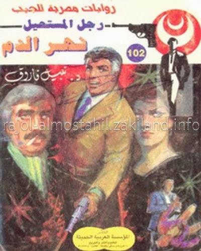 قراءة تحميل نهر الدم رجل المستحيل أدهم صبري نبيل فاروق