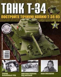 Танк T-34 №47 (2014)