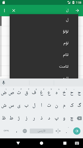 فرهنگ لغت معین screenshot 2