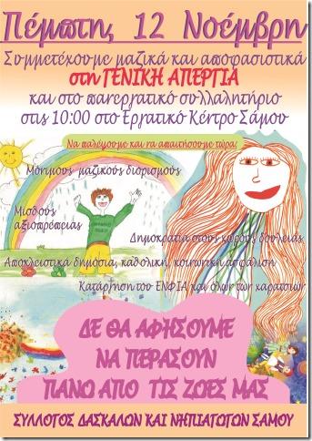 αφίσα απεργίας 12-11-2015 (1)