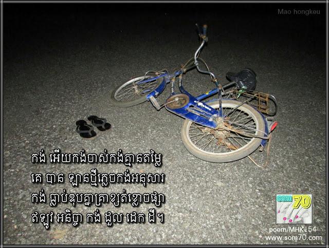 Poem/MHK154