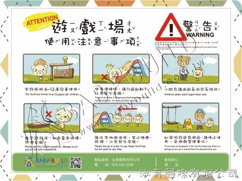 BabyBuild 遊戲場橫式告示牌(麻吉小熊)