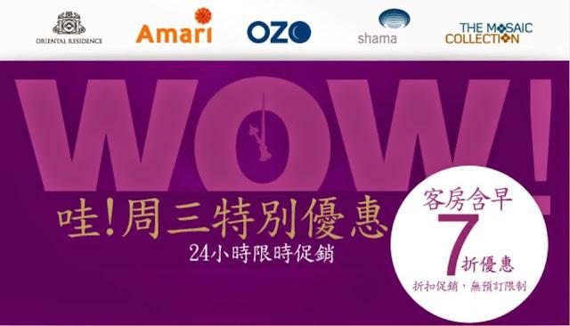 Amari, OZO, shama, The Mosaic Collection「週三特別優惠」,全線泰國酒店低至7折,只限24小時,今晚零晨12點開賣!