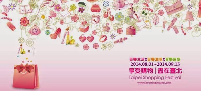 台北購物節 2014.08.01-2014.09.15