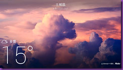 Screenshot_2013-12-31-00-01-12