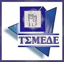 ΤΣΜΕΔΕ (27-10-15): Παράταση στην Ανάρτηση και Εξόφληση των Εισφορών Β΄Εξαμήνου 2015