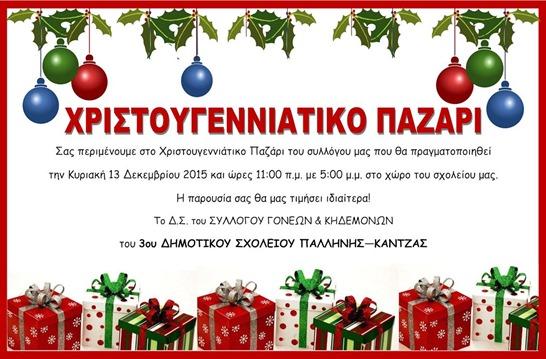 Πρόσκληση για το Χριστουγεννιάτικο _Παζάρι του 3ου ΔΣ_001