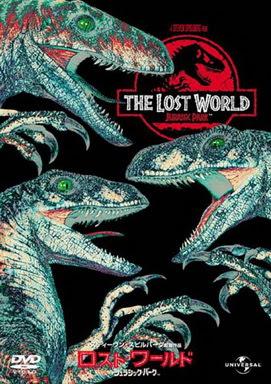 [MOVIES] ロスト・ワールド/ジュラシック・パーク / THE LOST WORLD: JURASSIC PARK (1997)