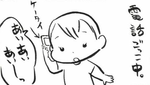 【連載:ちきゅう半周家族 】第5話:もしもし