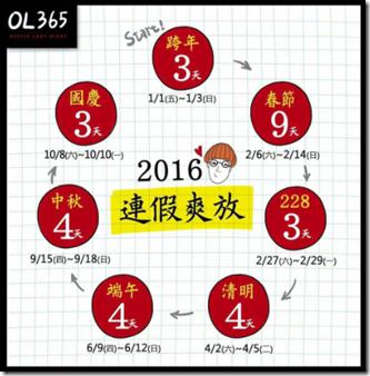 螢幕截圖 2015-12-08 00.34.48