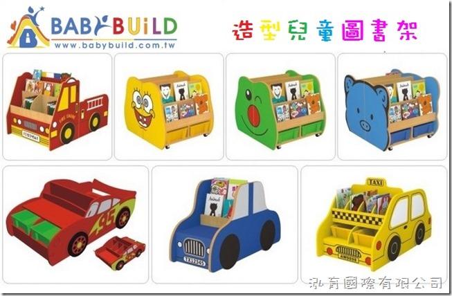 BabyBuild 圖書角造型兒童圖書架