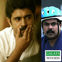 Nadhirshah Movie With Nivin Pauly To Start Rolling : Latest Updates