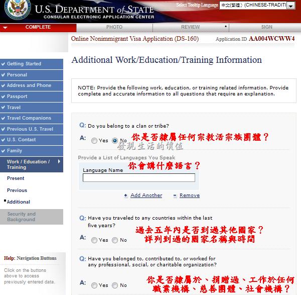 美簽表格DS-160。 Additional Work/Education/Training Information:額外的工作資訊(只有男生才需要填。)