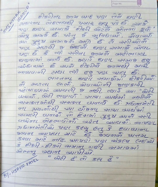Adarsh vidyarthi essay in gujarati