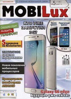 MobiLux №5 (май 2015)