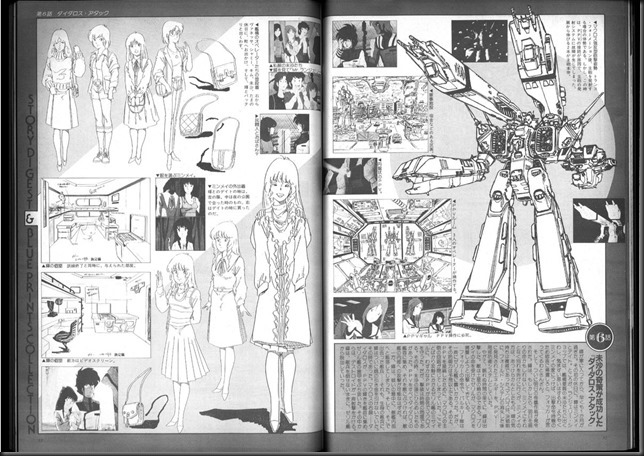 This_is_Animation_3_Macross_41