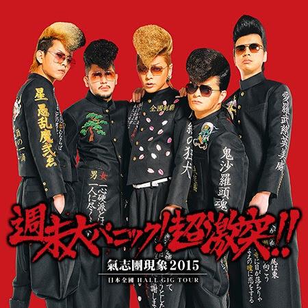 [TV-Variety] 氣志團現象2015 日本全國HALL GIG TOUR「週末大パニック!超激突!!」 (2016.01.22/TS/7.59GB)