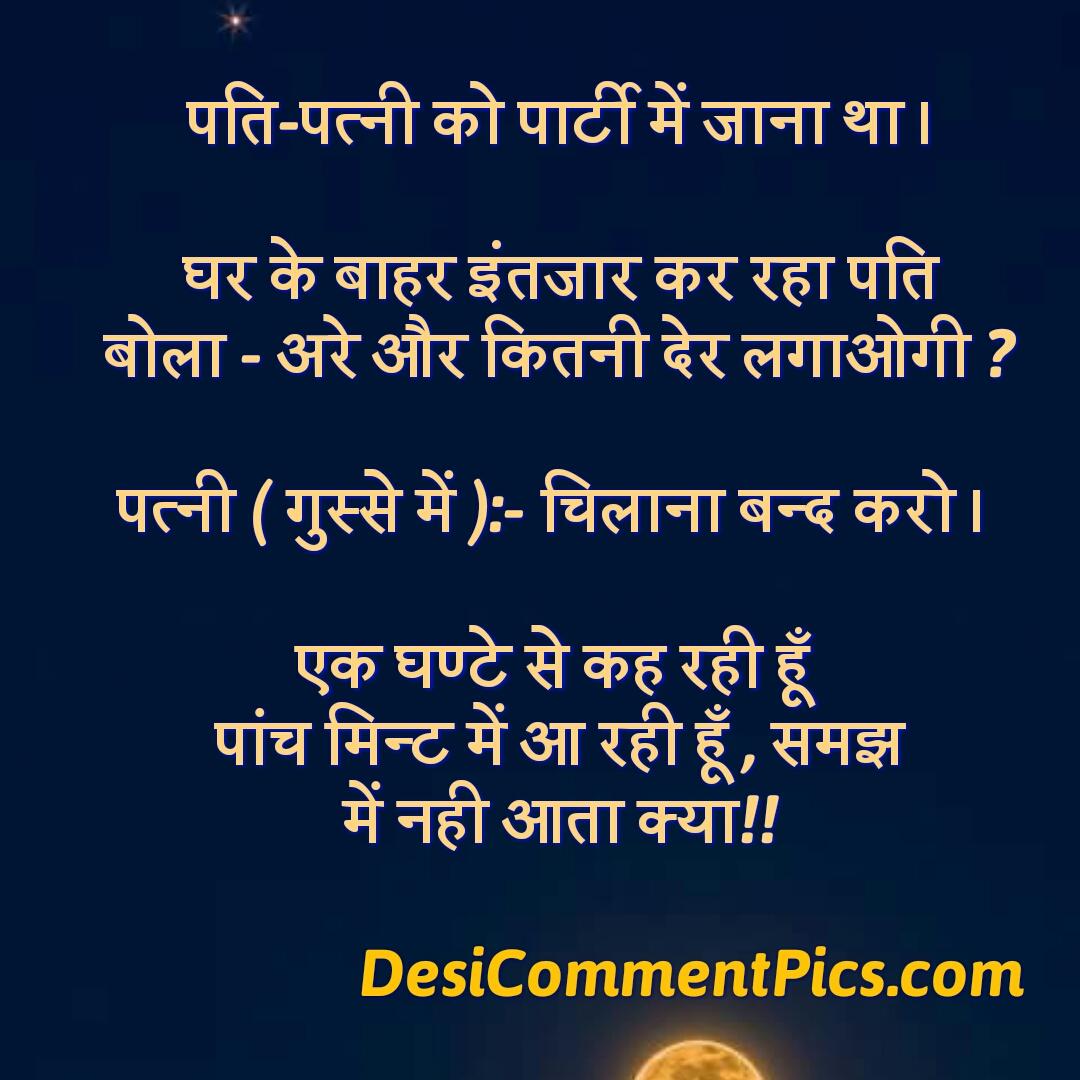 Desi punjabi comments in english